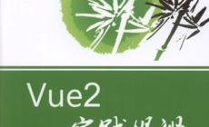 Vue2实践揭