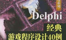 Delphi经典游戏程序设计40例