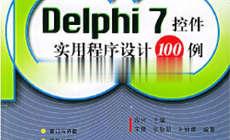 Delphi 7 控件实用程序设计100例