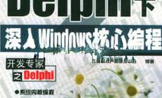 Delphi 下深入Windows核心编程