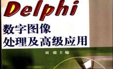 Delphi 数字图像处理及高级应用