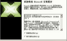 游戏必备directx_Jun2010_redist官方完整版