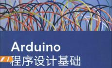 Arduino程序设计基础.